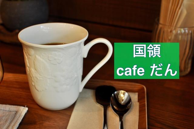 国領cafeだん