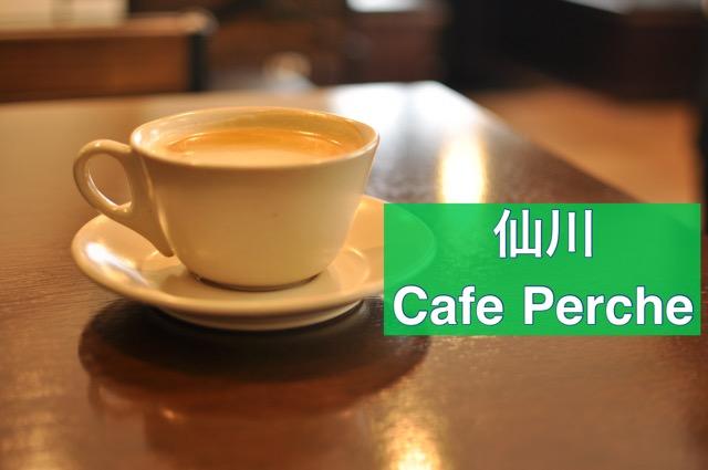 仙川 cafe perche