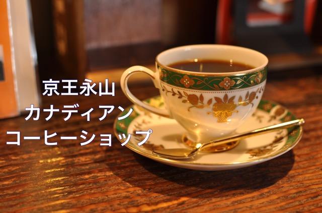 京王永山カナディアンコーヒーショップ