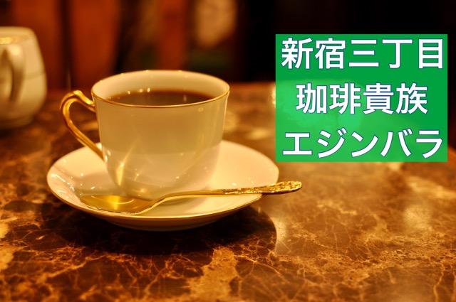 新宿三丁目珈琲貴族エジンバラ