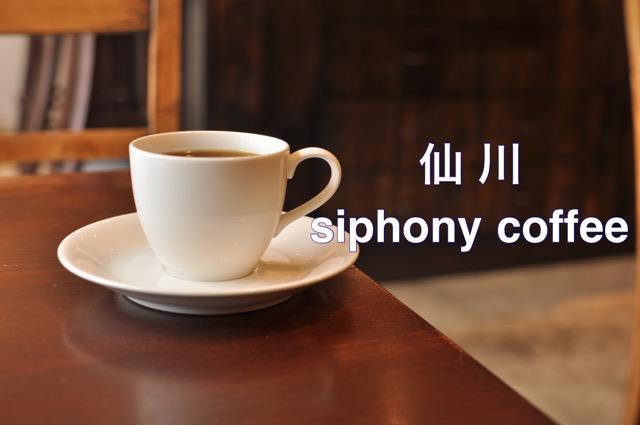 仙川 siphony coffee