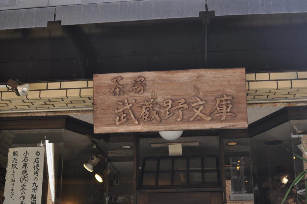 武蔵野茶房の看板