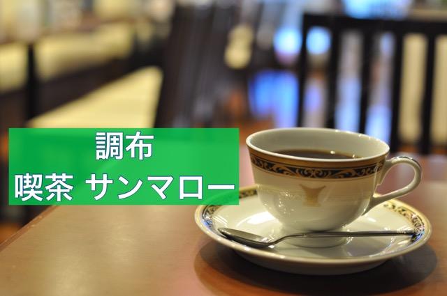 調布喫茶サンマロー
