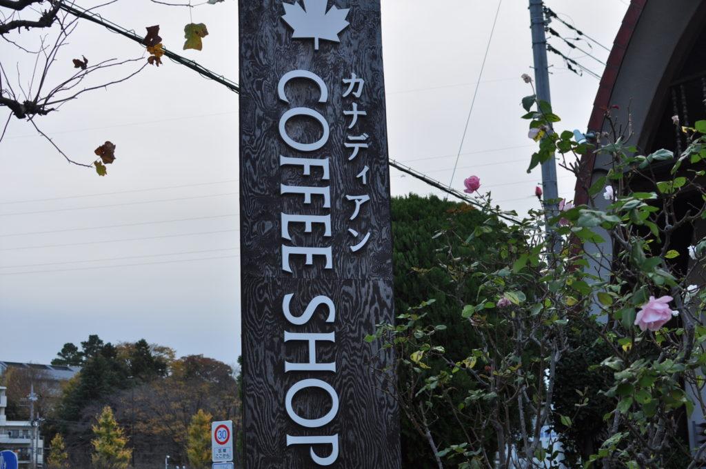 カナディアンコーヒーショップの看板