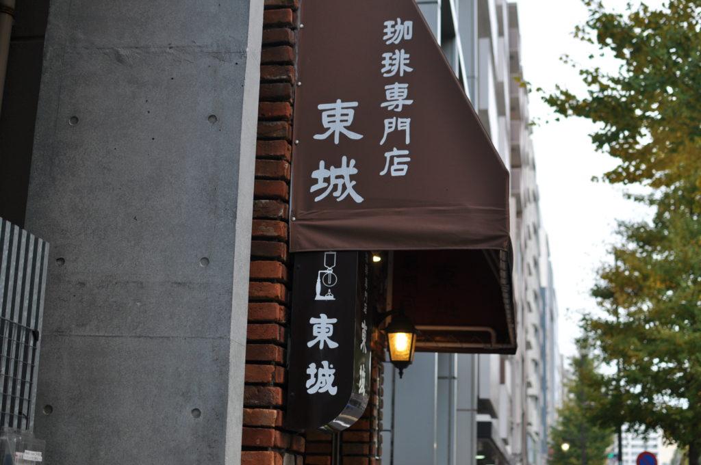珈琲専門店東城