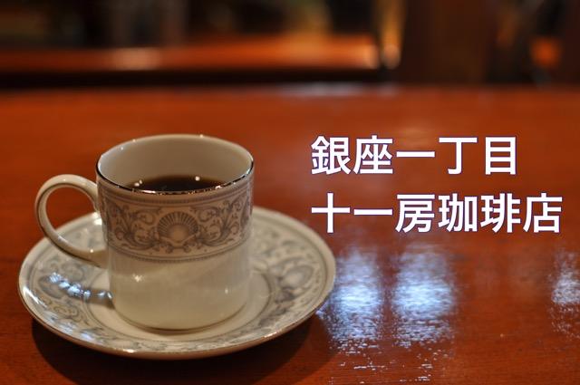 銀座一丁目十一房珈琲店