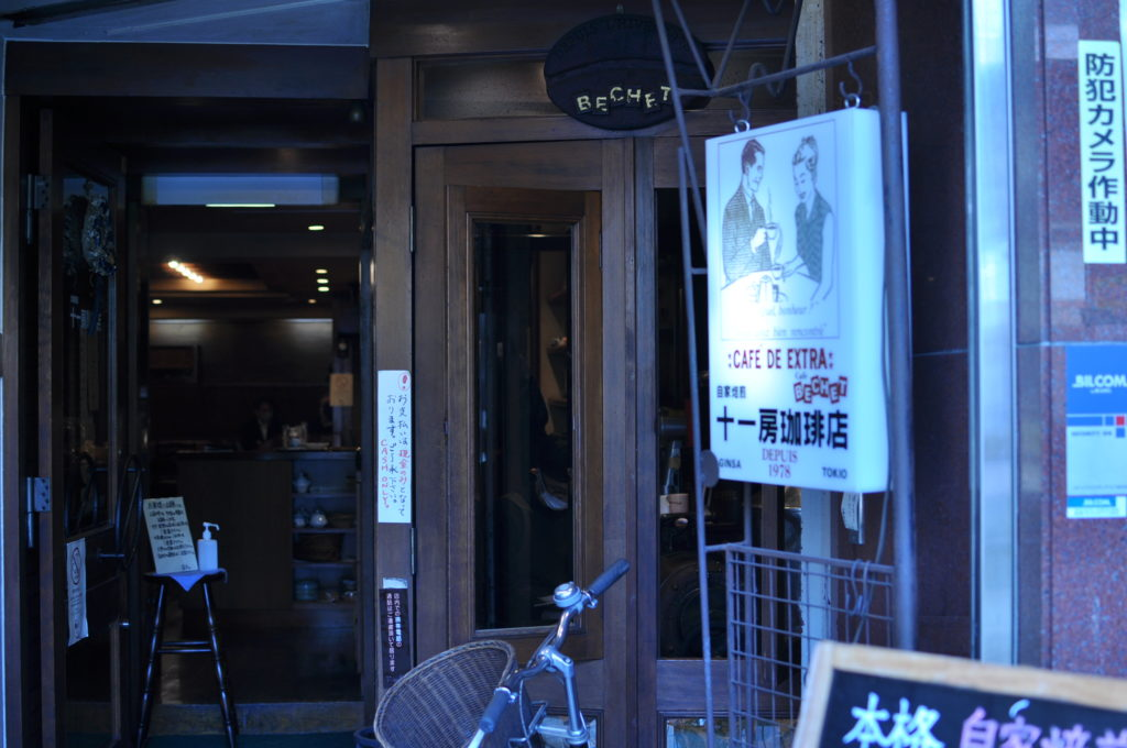 十一房珈琲店の外観の様子