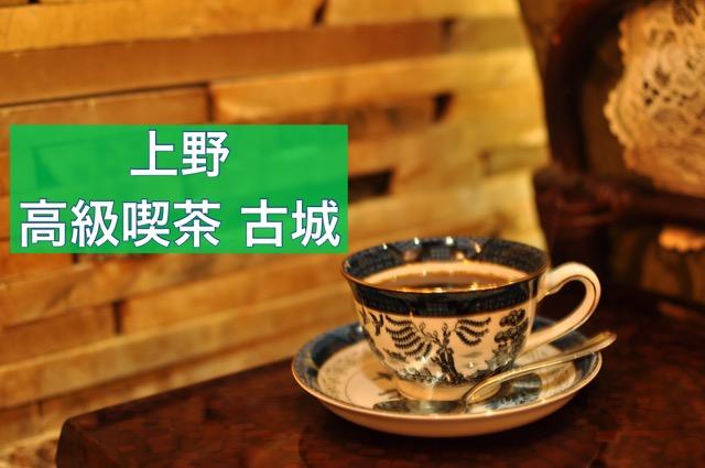 上野高級喫茶古城