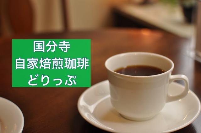 国分寺どりっぷ
