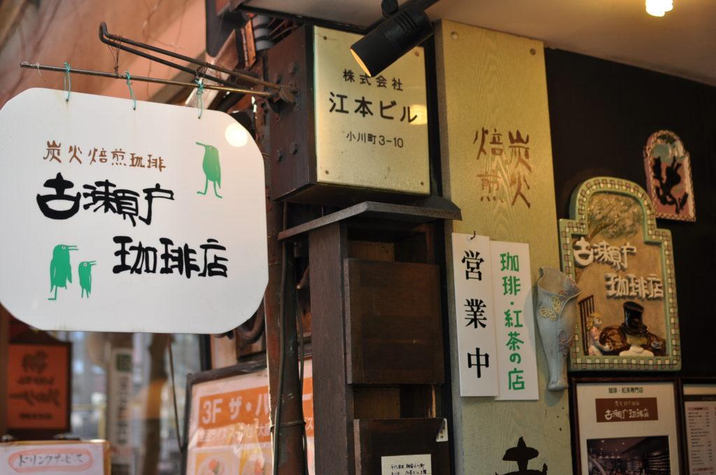 古瀬戸珈琲店