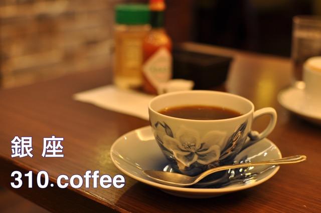 銀座 310.coffee