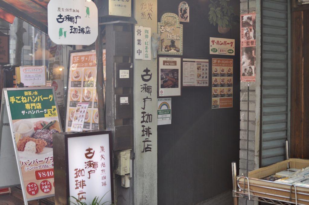 古瀬戸珈琲店外観の様子