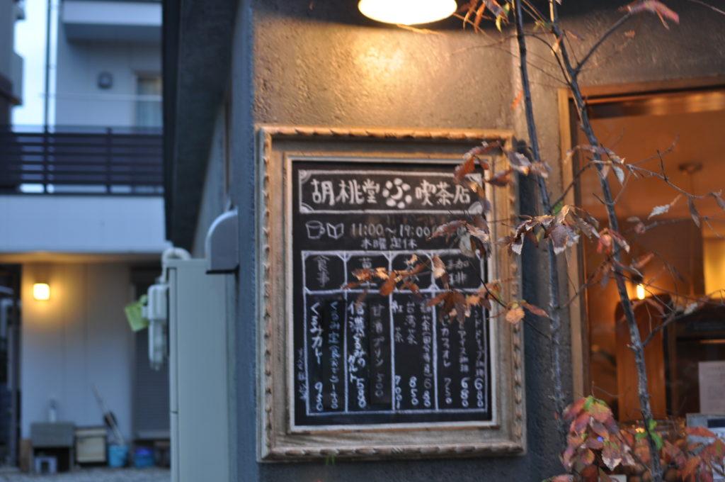 胡桃堂喫茶店の一部