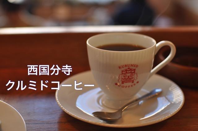 西国分寺クルミドコーヒー