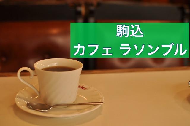 駒込喫茶店 カフェラソンブル