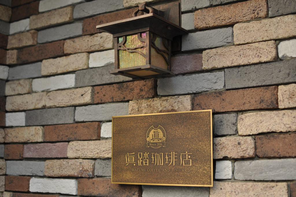 眞踏珈琲店の街灯