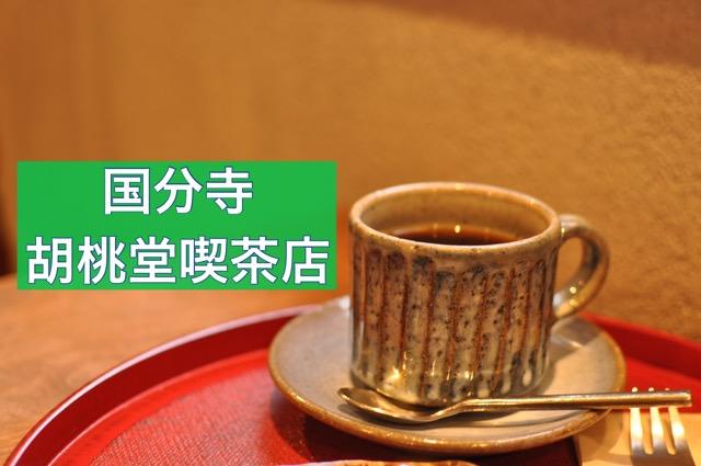 国分寺胡桃堂喫茶店