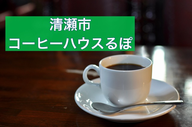 清瀬コーヒーハウスるぽ