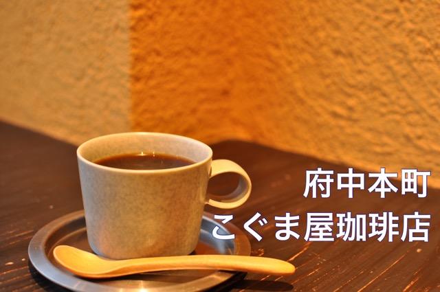 府中本町こぐま屋珈琲店