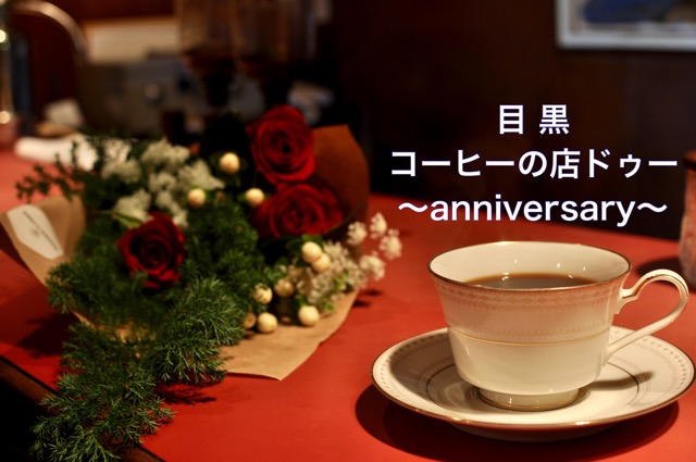 目黒コーヒーの店ドゥー