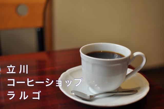 立川コーヒーショップラルゴ
