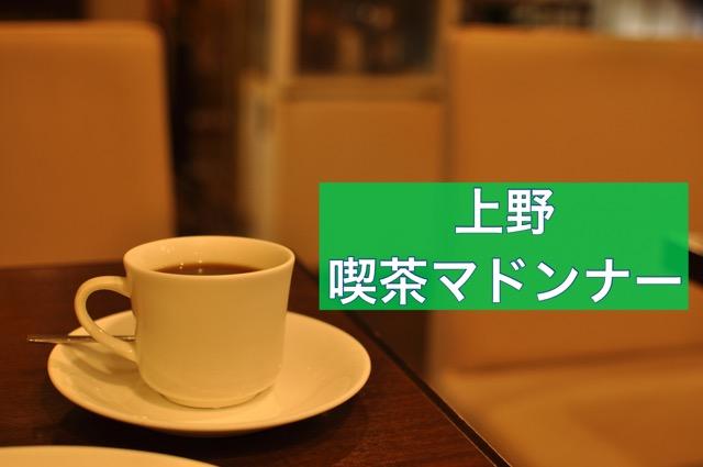 上野喫茶マドンナー