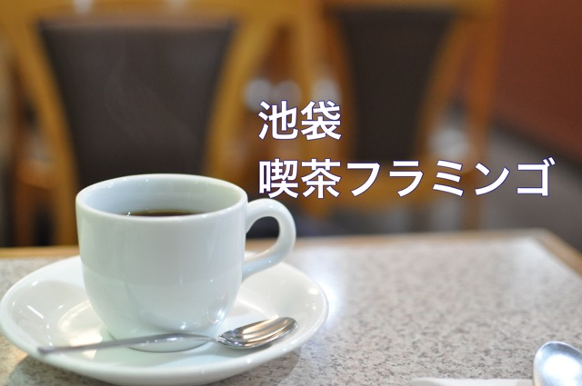 池袋喫茶フラミンゴ
