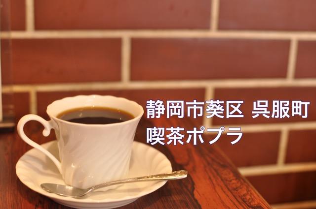 静岡市葵区 喫茶ポプラ