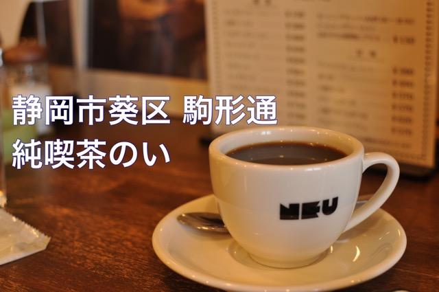静岡 純喫茶のい