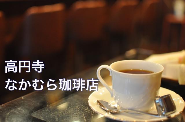 高円寺なかむら珈琲店