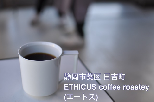 静岡市ETHICUS Coffee Roasters