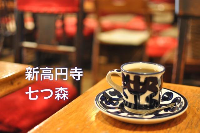 新高円寺七つ森