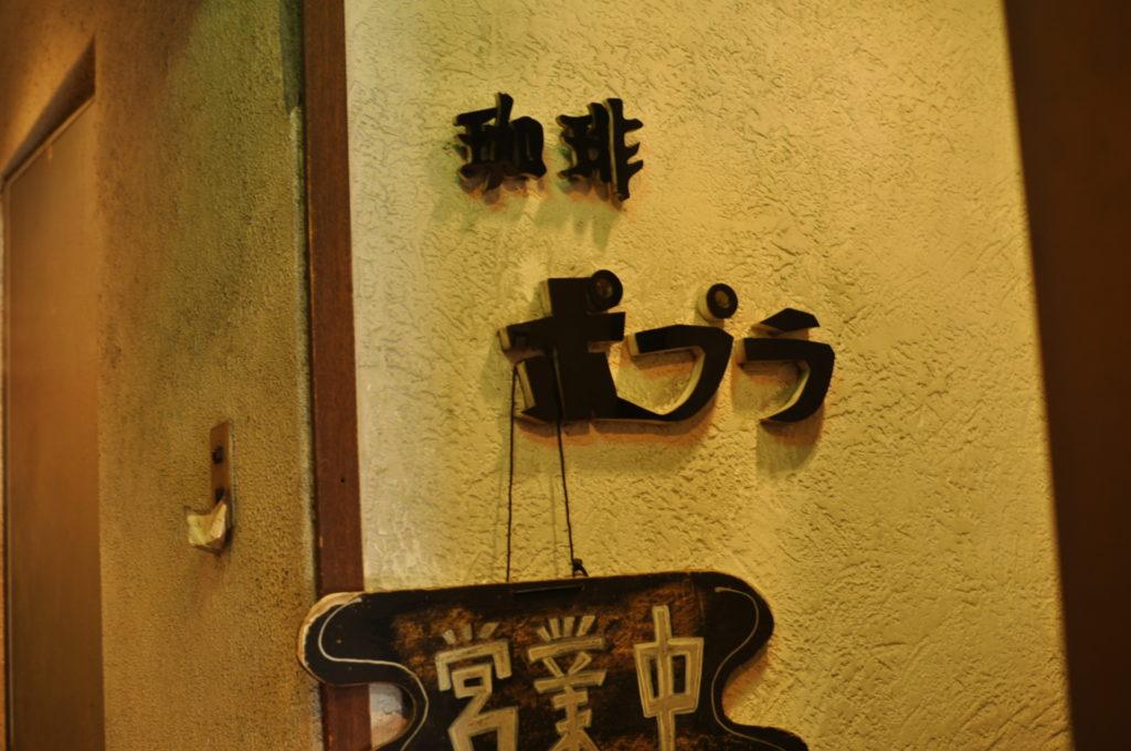 ポプラの入口の看板