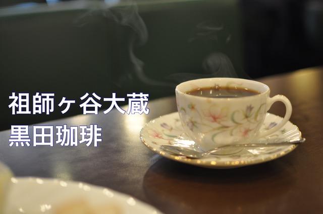 祖師ヶ谷大蔵黒田珈琲