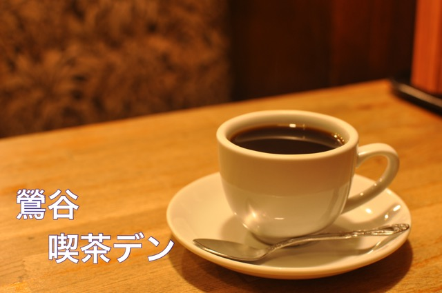 鶯谷喫茶デン