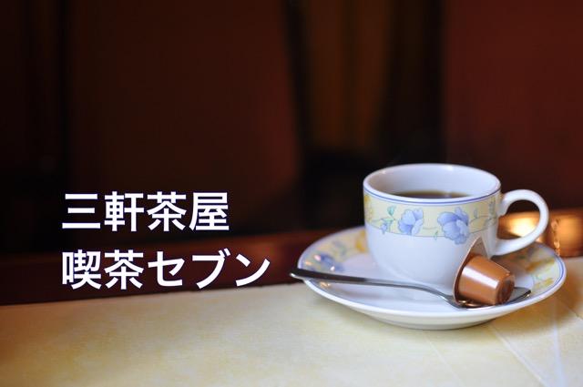 三軒茶屋喫茶セブン