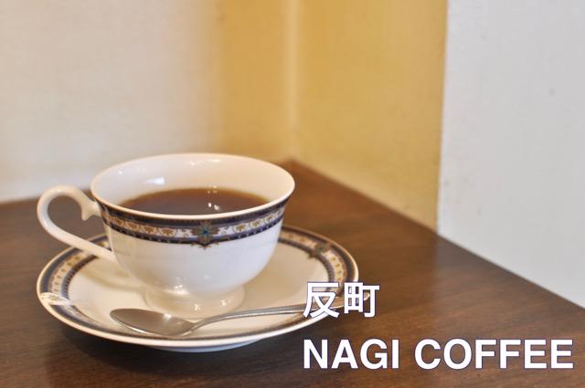 反町ナギコーヒー
