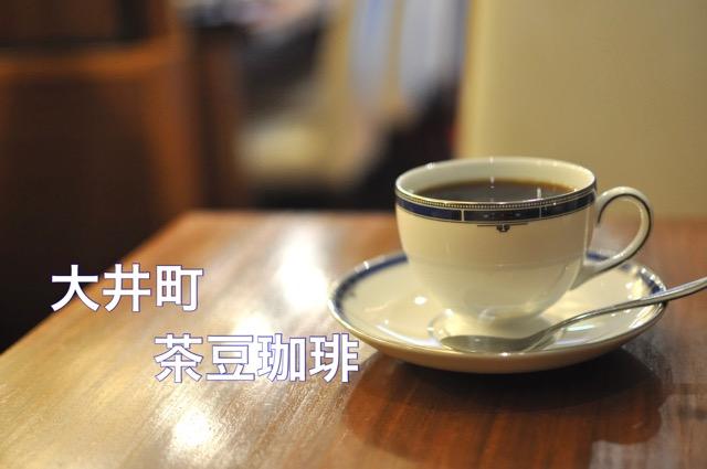大井町茶豆珈琲