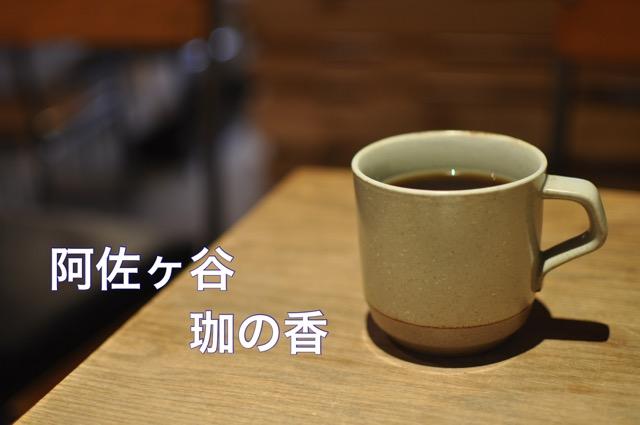 阿佐ヶ谷珈の香