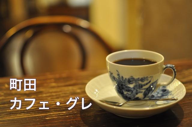 町田カフェ・グレ