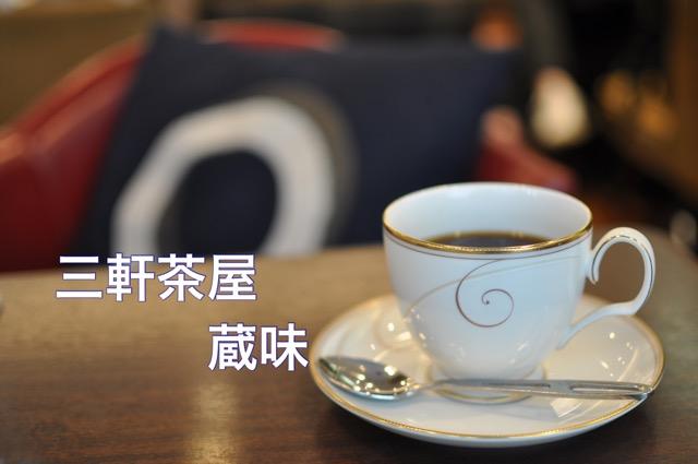 三軒茶屋蔵味