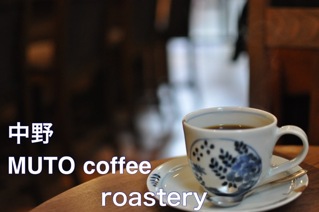 中野mutocoffeeroastery