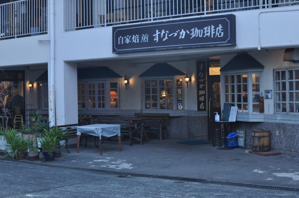 すなづか珈琲店の外観