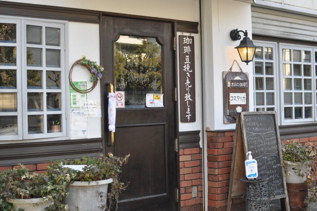 みずさわ珈琲店の入口