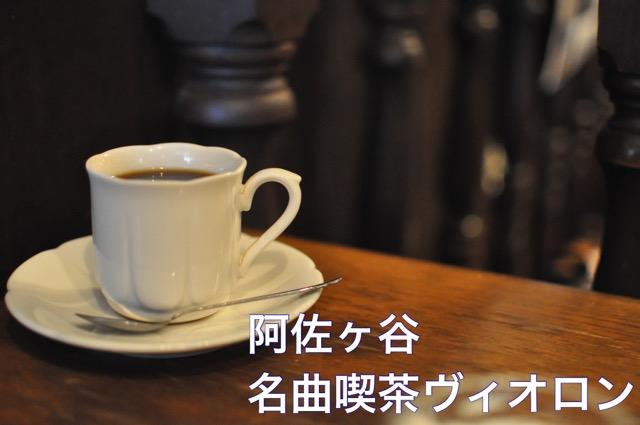 阿佐ヶ谷名曲喫茶ヴィオロン