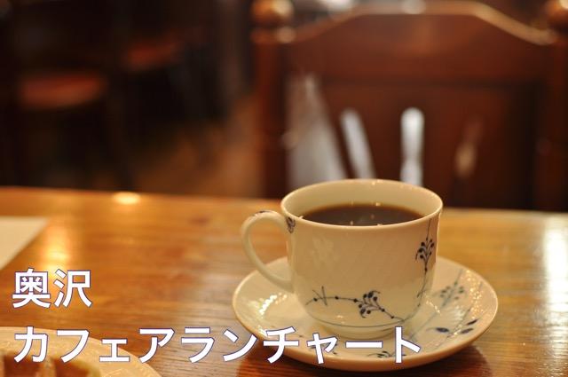 奥沢カフェアランチャート