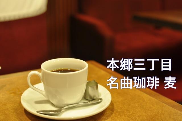 本郷三丁目 名曲珈琲麦