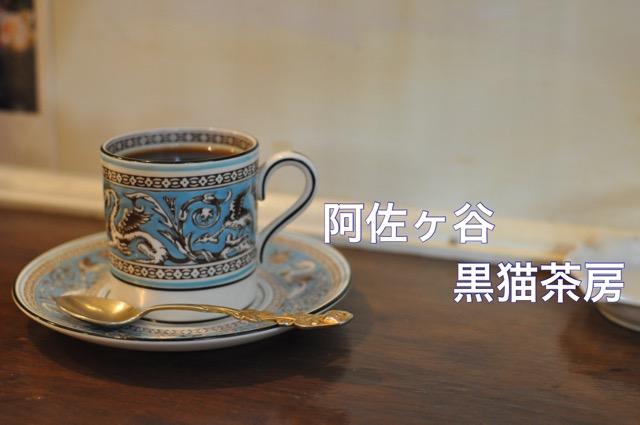 阿佐ヶ谷黒猫茶房