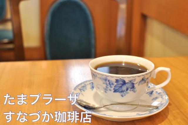 たまプラーザ すなづか珈琲店