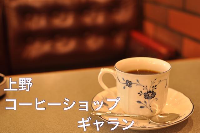 上野コーヒーショップギャラン
